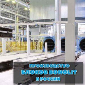 Производство блоков BONOLIT в России