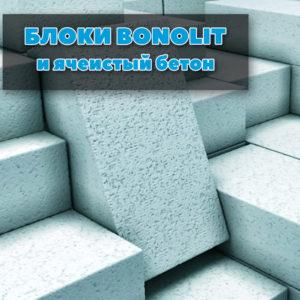 Блоки Bonolit и ячеистый бетон